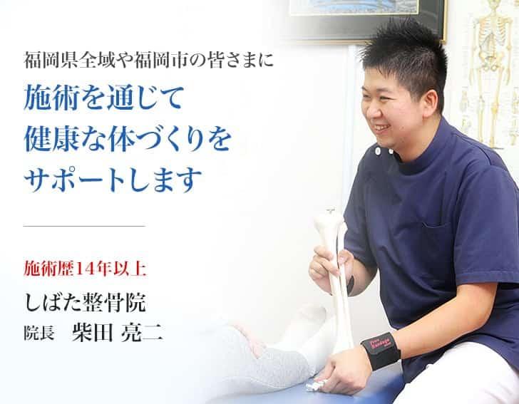福岡市の皆様に施術を通じて健康な体づくりをサポートします