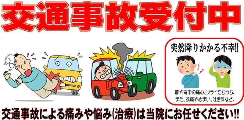 交通事故対応します