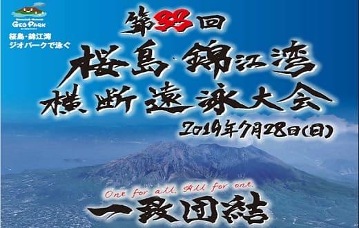 33回桜島錦江湾横断遠泳大会
