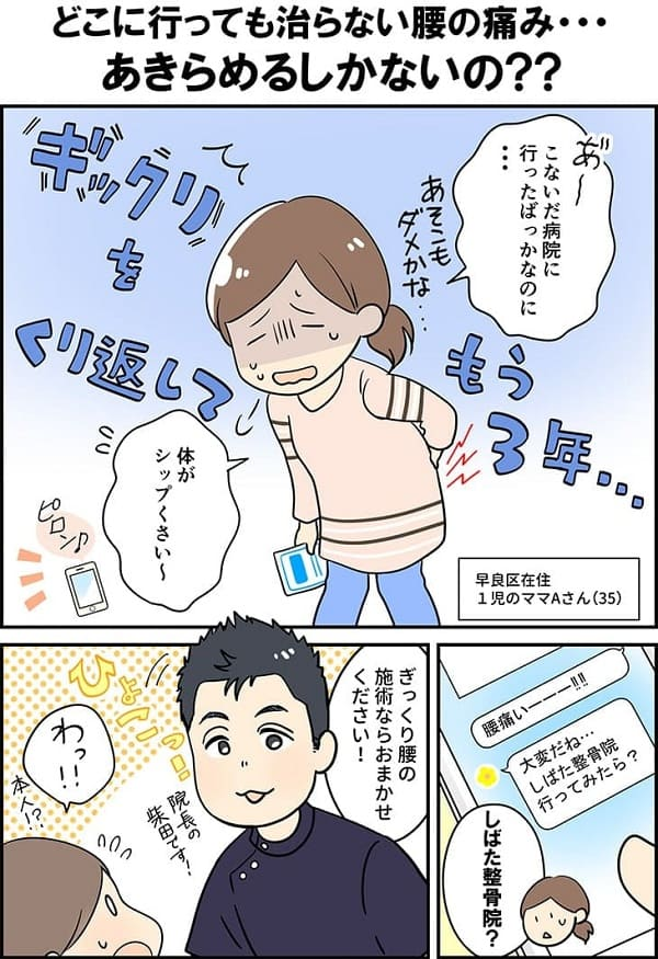腰の痛みマンガ1