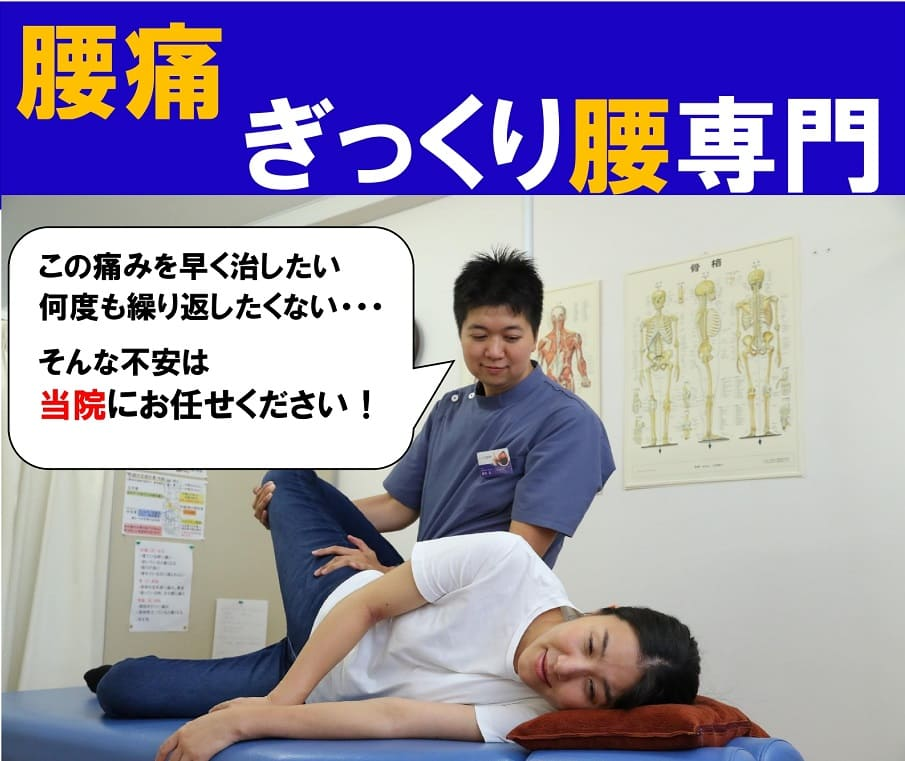 腰痛、ぎっくり腰は早めにしばた整骨院へ