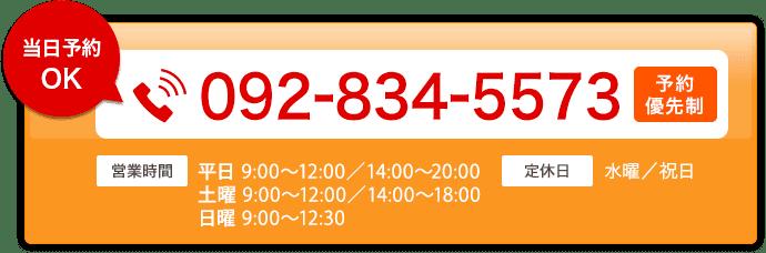 電話番号は0928345573