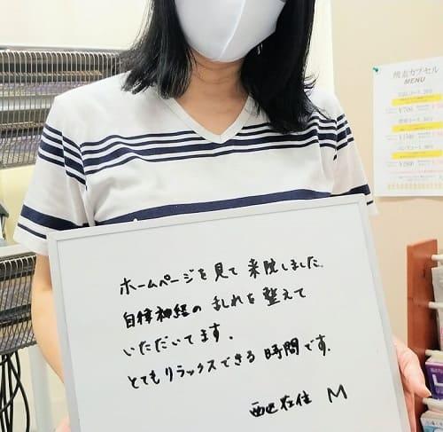 不安感が強いメンタル系疾患もしばた整骨院へ